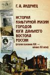 История культурной жизни городов Юга Дальнего Востока России