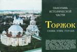 Торжок. Панорама исторической части