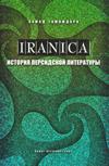 История персидской литературы