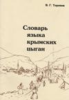 Словарь языка крымских цыган