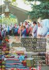 Современное старообрядчество Молдавии: книжность, традиции, хозяйство