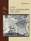 Русско-шведская война 1656–1658 гг.