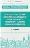 Проблемы и перспективы экономических отношений России и государств Прибалтики в условиях санкционных режимов