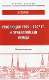 Революция 1905–1907 гг. и прибалтийские немцы