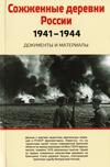 Сожженные деревни России, 1941–1944