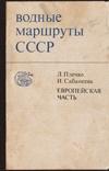 Водные маршруты СССР