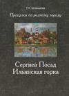 Сергиев Посад: Ильинская горка (Кировка)