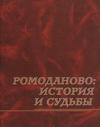 Ромоданово: история и судьбы