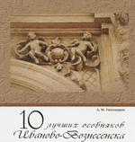 10 лучших особняков Иваново-Вознесенска
