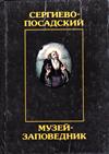 Сергиево-Посадский музей-заповедник. Сообщения 1995
