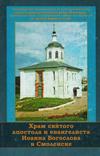 Храм святого апостола и евангелиста Иоанна Богослова в Смоленске