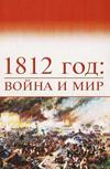 1812 год: война и мир