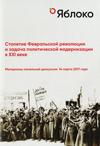 Столетие Февральской революции и задача политической модернизации в XXI веке
