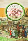Стекло средневековой Москвы: XII–XIV века