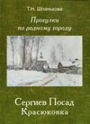 Сергиев Посад. Красюковка