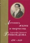 Летопись жизни и творчества Александра Сергеевича Грибоедова. 1790–1829