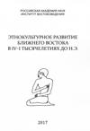 Этнокультурное развитие Ближнего Востока в IV–I тысячелетиях до н.э.