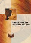 Поль Рикёр – философ диалога