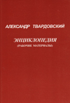 Александр Трифонович Твардовский. Энциклопедия