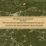 Историко-культурный атлас Чистопольского района Республики Татарстан