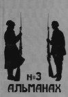 Альманах Ассоциации исследователей Гражданской войны в России