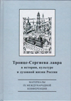 Троице-Сергиева лавра в истории, культуре и духовной жизни России: Духовное служение Отечеству