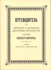 Путеводитель по святыням и церковным достопримечательностям города Нижнего Новгорода