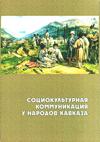 Социокультурная коммуникация у народов Кавказа