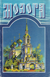 Молога. История и судьба древней Русской земли