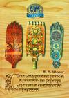 Севернорусская резьба и роспись по дереву: ареалы и этнические традиции