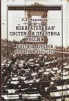 Избирательная система и практика России в период думской монархии. 1905–1917