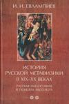 История русской метафизики в XIX–XX веках