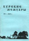 Курские мемуары