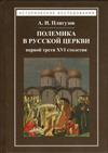 Полемика в русской церкви первой трети XVI столетия