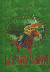 Казачество Беларуси