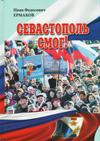 Севастополь смог!