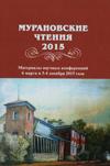 Мурановские чтения – 2015