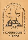 Проблемы археологии, истории, культуры и природы Козельского края
