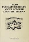 Труды Государственного музея истории Санкт-Петербурга