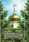 Летопись кладбищенской церкви Преображения Господня в Мещовске