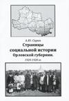 Страницы социальной истории Орловской губернии. 1920–1928 гг.