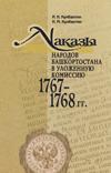 Наказы народов Башкортостана в Уложенную комиссию 1767–1768 гг