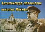 Архитектура сталинских высоток Москвы