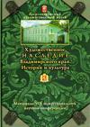 Художественное наследие Владимирского края