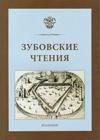 Средневековая письменность и книжность XVI–XVII вв. Источниковедение