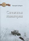 Снежная кавалерия. Лыжные батальоны в Великой Отечественной войне