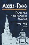 Москва – Токио: Политика и дипломатия Кремля. 1921 – 1931
