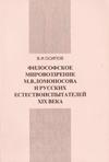 Философское мировоззрение М.В. Ломоносова и русских естествоиспытателей XIX века