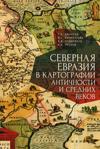 Северная Евразия в картографии античности и средних веков