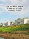 Таможенные книги Великого Устюга середины XVIII века